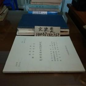武汉大学 博士学位论文: 包世臣经世思想研究(作者张岩签名本)