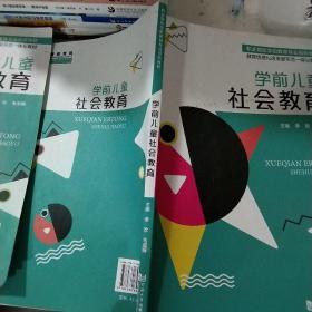 学前儿童社会教育