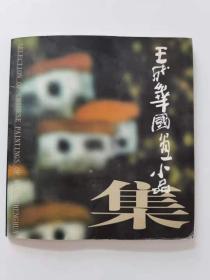 王成华国画小品集--作者签名本