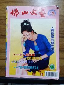 佛山文艺 2002.2