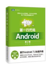 第一行代码:Android(第2版)郭霖