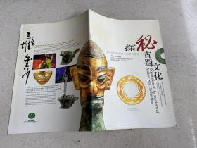 本世纪中国最伟大的考古发现:探秘古蜀文化
