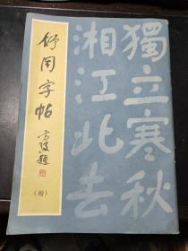 舒同字帖 (楷)