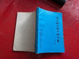 清代扬州画派研究集 第六辑(黄俶成签赠本)