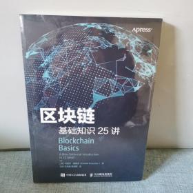 区块链基础知识25讲    正版新书未开封