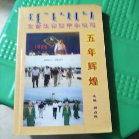 蒙古族实验中学校志
