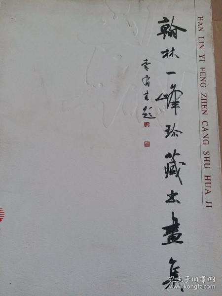 翰林一峰珍藏书画集