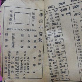 学生小辞汇(民国三十五年十一月初版)