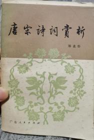 著名学者郑孟彤签名本《唐宋诗词赏析》