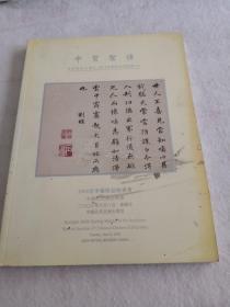 中贸圣佳2008春,中国古代书法