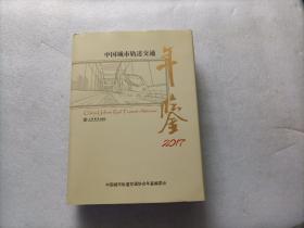 中国城市轨道交通年鉴 2017   精装本