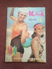 健与美1986 1
