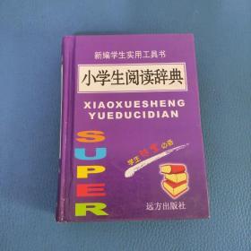 小学生阅读辞典 精装本