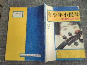 青少年小提琴:中国曲集进阶教程