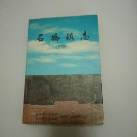 (重庆市九龙坡区)石桥镇志(修定本)