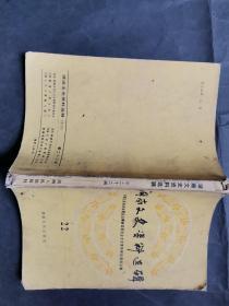 1.湖南文史资料选辑(第22辑) ,品相一般