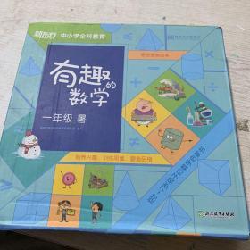 新东方:有趣数学 一年级暑