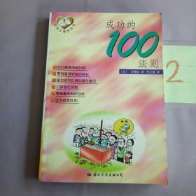 成功的100法则