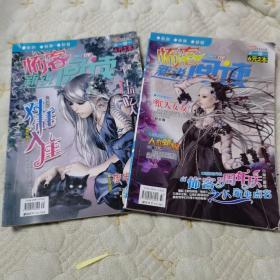 怖客 新锐阅读( 2012年 11C,12B,2本合售)