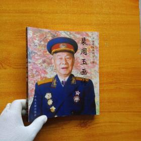 开国将军画传第一辑:裴周玉画传【有裴周玉的印章】