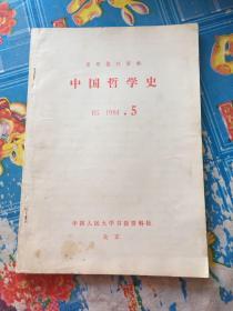 中国哲学史1984.5