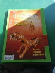中华遗产2013.3