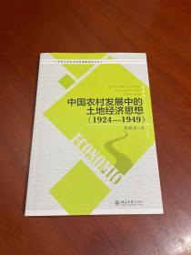 中国农村发展中的土地经济思想(1924—1949)