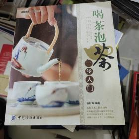 好生活百事通系列:喝茶泡茶一步入门