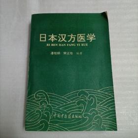 日本漢方醫學