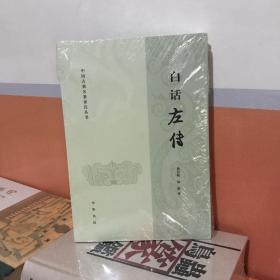白话左传:中国古典名著译注丛书
