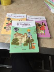 秦文君温情小说·穷女孩心香和富女孩可人,杜齐与阿莫的奇遇,我不想搬家,3本合售
