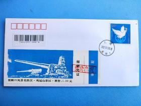 旅顺鸡冠山(双票封)(2021.1.5.大连旅顺邮政日戳)