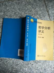 数学分析讲义(第三册)   原版内页干净馆藏