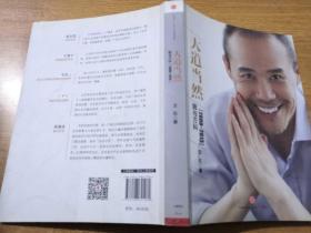 大道当然:我与万科(2000~2013)