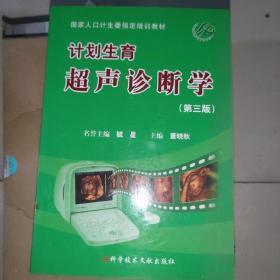 国家人口计生委指定培训教材:计划生育超声诊断学(第3版)