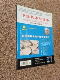 干燥技术与设备 2009年第7卷1-6期  六册