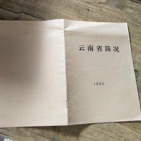 云南省简况