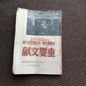 中国妇女第一次全国代表大会重要文献