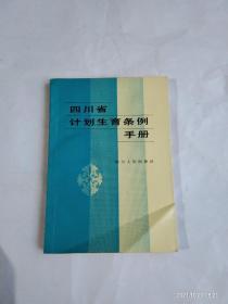 四川省计划生育条例手册