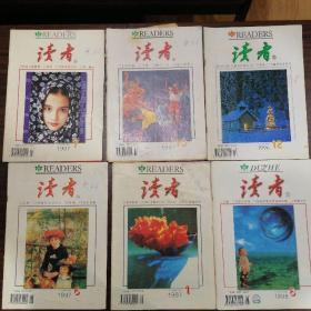 读者  1996-12  1997-1  1997-6  1997-7  1997-10  1998-6  (6本合售)