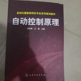 自动化国家级特色专业系列规划教材:自动控制原理