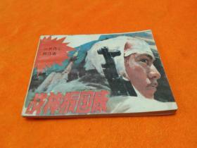 连环画--《战神振国威》-直板 四角尖尖 品极佳!稀少缺本,印量81780册