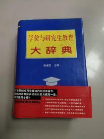 学位与研究生教育大辞典【精装  没勾画】