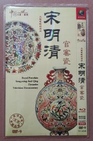 大型电视纪录片 宋明清官窑瓷 2碟 DVD-9完整版