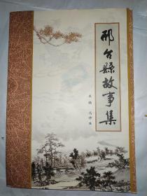 邢台县故事集