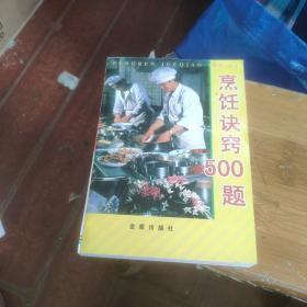 烹饪诀窍500题
