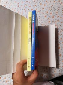 蔡康永的说话之道,全两册,有一行字迹看图