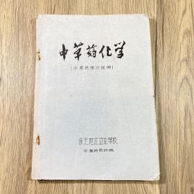 中草药化学(油印本)