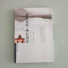 西游小记·西行杂记:西北行记丛萃