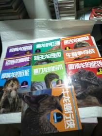 决战恐龙星球:套装(共十册)第四册前后封页有订书钉印,品看图